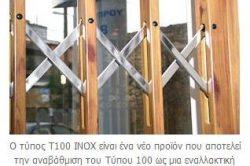 Πτυσσόμενες Προστασίες glavas aluminium pvc systems