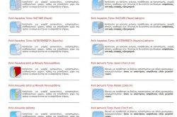 Ρολά Καταστημάτων και Οικιακής Χρήσης glavas aluminium pvc systems